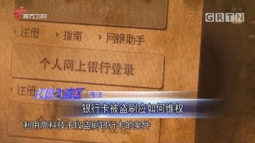 """""""搜""""法:银行卡被盗刷应如何维权"""