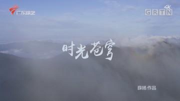 [HD][2020-10-08]不可思议的中国:时光苍穹