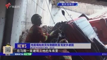 地面塌陷致货车侧翻跌落 驾驶员被困
