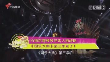 方锦龙霍尊等寻乐人组战队 《国乐大典》第三季来了!