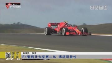 F1葡萄牙大奖赛二练 博塔斯最快