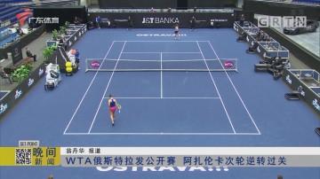 WTA俄斯特拉发公开赛 阿扎伦卡次轮逆转过关