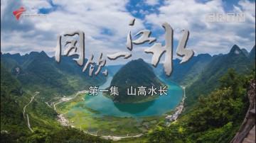 [HD][2020-10-11]同饮一江水:第一集 山高水长