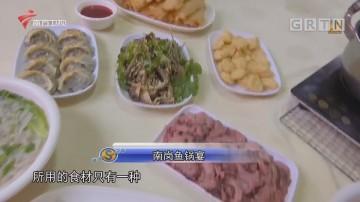 南岗鱼锅宴