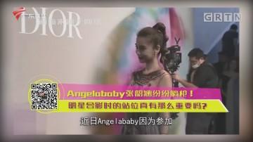 Angelababy张韶涵纷纷躺枪!明星合影时的站位真有那么重要吗?