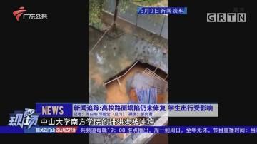 新闻追踪:高校路面塌陷仍未修复 学生出行受影响