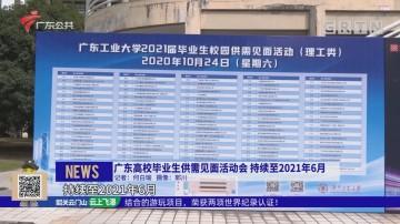 广东高校毕业生供需见面活动会 持续至2021年6月