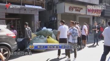 制衣厂废料增多 环卫工加班清理
