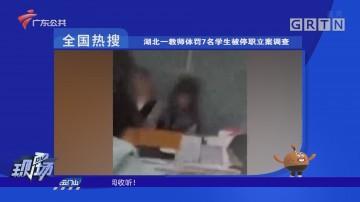 全国热搜:湖北一教师体罚7名学生被停职立案调查