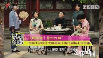 """王鸥首演""""北京大妞"""" 京味十足的《芝麻胡同》珠江剧场正在热播"""
