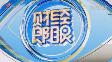 """[HD][2020-11-09]财经郎眼:科技创新的""""深圳基因"""""""