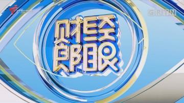 [HD][2020-11-23]财经郎眼:4S关店,车市大变局