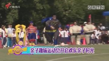 [HD][2020-11-24]南方小记者:亲子趣味运动会开启欢乐亲子时光