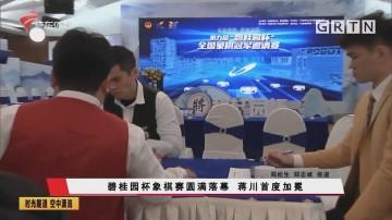 碧桂园杯象棋赛圆满落幕 蒋川首度加冕