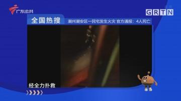 全国热搜:潮州潮安区一民宅发生火灾 官方通报:4人死亡