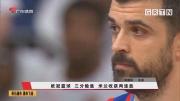 欧冠篮球 三分险胜 米兰收获两连胜