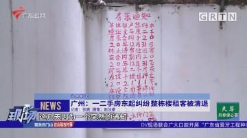 广州:一二手房东起纠纷 整栋楼租客被清退