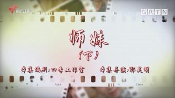 [HD][2020-12-17]七十二家房客:师妹(下)