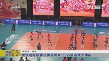 女排超级联赛决赛首回合 江苏队击败天津队