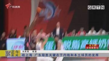 战上海 广东取胜关键在于内线和本土球员的发挥