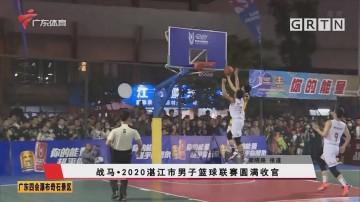 战马·2020湛江市男子篮球联赛圆满收官