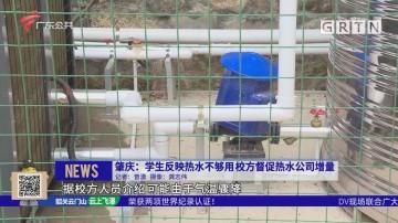 肇庆:学生反映热水不够用 校方督促热水公司增量