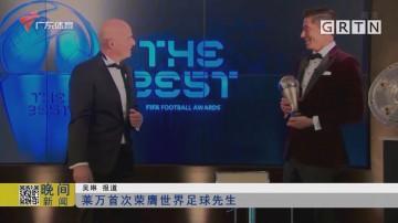 莱万首次荣膺世界足球先生
