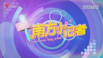 [HD][2020-12-04]南方小记者:广交会——中国与世界的友谊桥梁