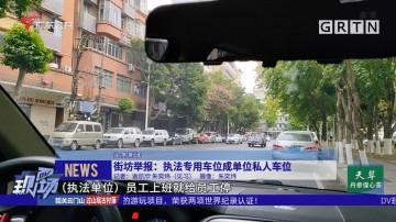 街坊举报:执法专用车位成单位私人车位