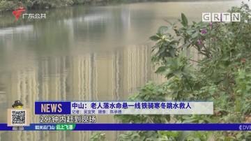 中山:老人落水命悬一线 铁骑寒冬跳水救人