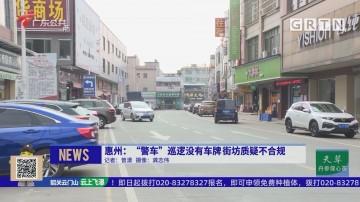 """惠州:""""警车""""巡逻没有车牌 街坊质疑不合规"""