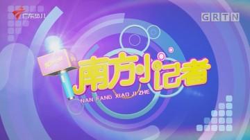 [HD][2020-12-07]南方小记者:普法嘉年华里学法律