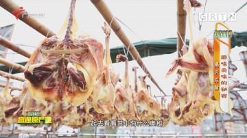 [HD][2020-12-11]摇钱树:揭开东坡腊味美味的秘密
