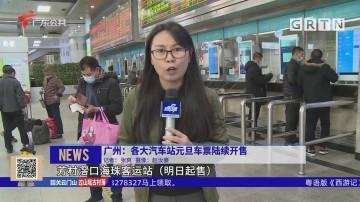 广州:各大汽车站元旦车票陆续开售