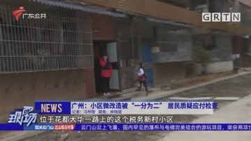 """广州:小区微改造被""""一分为二"""" 居民质疑应付检查"""