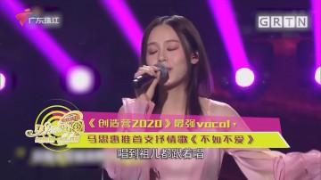 《创造营2020》最强vocal,马思惠推首支抒情歌《不如不爱》