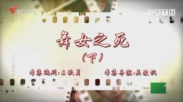 [HD][2020-12-15]七十二家房客:舞女之死(下)
