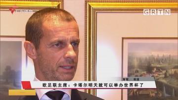 欧足联主席:卡塔尔明天就可以举办世界杯了
