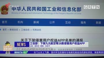 工信部:下架九元航空等26款侵害用户权益APP