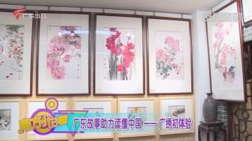 [HD][2020-12-03]南方小记者:广东故事助力读懂中国——广绣初体验