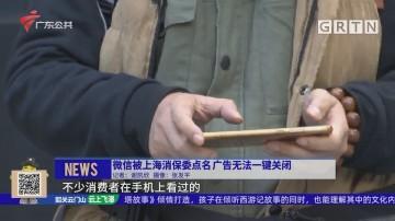 微信被上海消保委点名 广告无法一键关闭