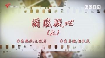 [HD][2020-12-18]七十二家房客:满腹疑心(上)