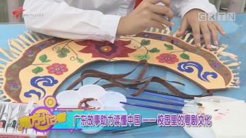 [HD][2020-12-02]南方小记者:广东故事助力读懂中国——校园里的粤剧文化