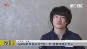 角田裕毅加盟红牛二队 F1迎首位00后车手