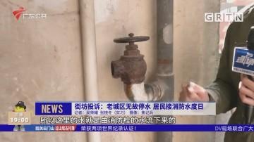 街坊投诉:老城区无故停水 居民接消防水度日