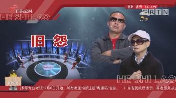 [HD][2020-12-04]和事佬:旧怨