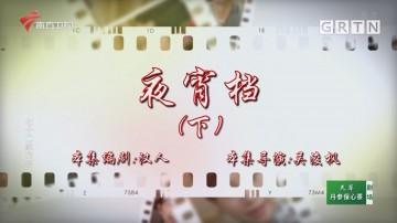 [HD][2020-12-16]七十二家房客:夜宵档(下)