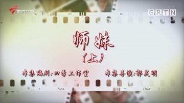 [HD][2020-12-17]七十二家房客:师妹(上)