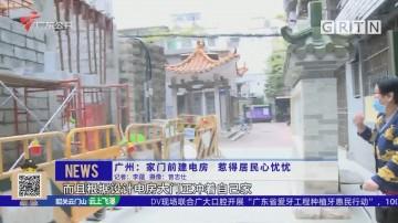 广州:家门前建电房 惹得居民心忧忧