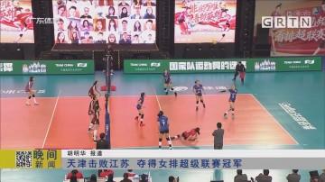 天津击败江苏 夺得女排超级联赛冠军